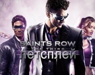Летсплей Saints Row: The Third