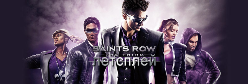 Летсплей Saints Row 3